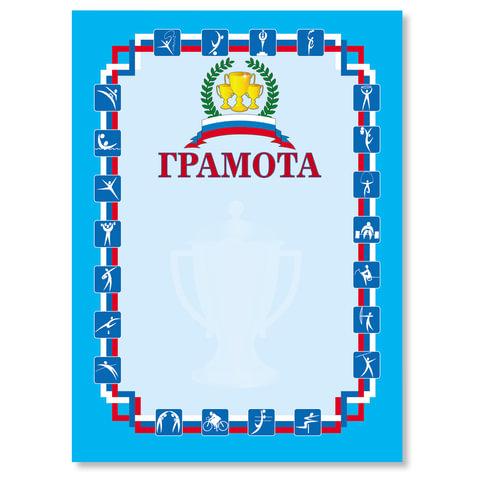 Грамота Спортивная BRAUBERG А4, мелованный картон, 1-с, 122094