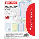"""Сертификат-бумага для лазерной печати BRAUBERG, А4, 25 листов, 115 г/м<sup>2</sup>, """"Голубая сеточка"""", 122618"""