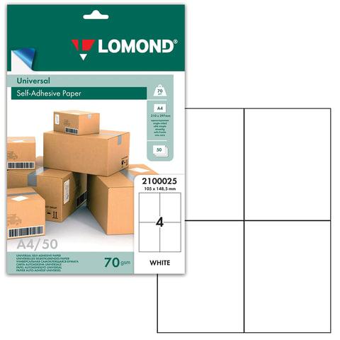 Этикетка самоклеящаяся LOMOND на листе формата А4, 4 этикетки, размер 105х148,5 мм, белая, 50 л., 2100025
