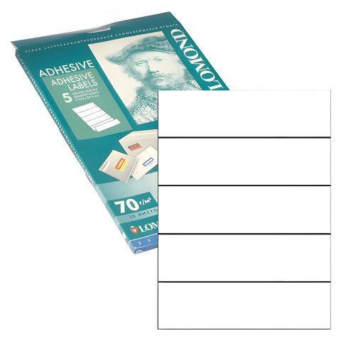 Этикетка самоклеящаяся LOMOND на листе формата А4, 5 этикеток, 210х57 мм, белая, 50 л., для папок-регистраторов 70 мм, 2100245