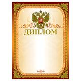 """Грамота """"Диплом"""" А4, мелованный картон, конгрев, тиснение фольгой, золотая, BRAUBERG, 123059"""
