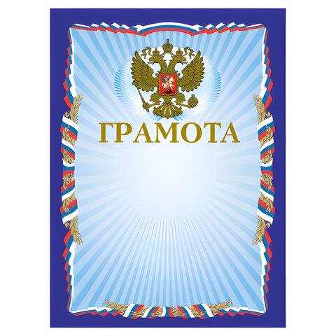 Грамота А4, мелованный картон, конгрев, тиснение фольгой, синяя, BRAUBERG, 123064