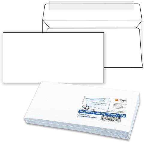 Конверт Е65, комплект 50 шт., отрывная полоса STRIP, белый, 110х220 мм, Е65.10.50С