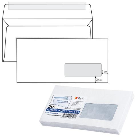 Конверт Е65, комплект 50 шт., отрывная полоса STRIP, белый, правое окно, 110х220 мм, 125638.50С