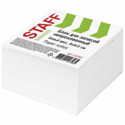 Блок для записей STAFF непроклеенный, куб 9х9х5 см, белый, белизна 90-92%, 126364