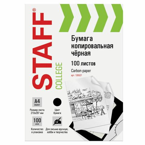 Бумага копировальная (копирка), черная, А4, папка 100 листов, STAFF, 126527