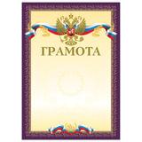 Грамота А4, мелованный картон, конгрев, тиснение фольгой, пурпурная, BRAUBERG, 126547