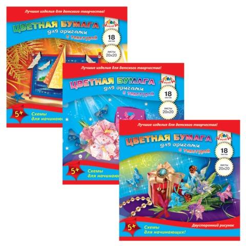 Цветная бумага для оригами, двусторонняя, с текстурой, 18 листов, 12 текстур, АППЛИКА, 200х200 мм, С2243
