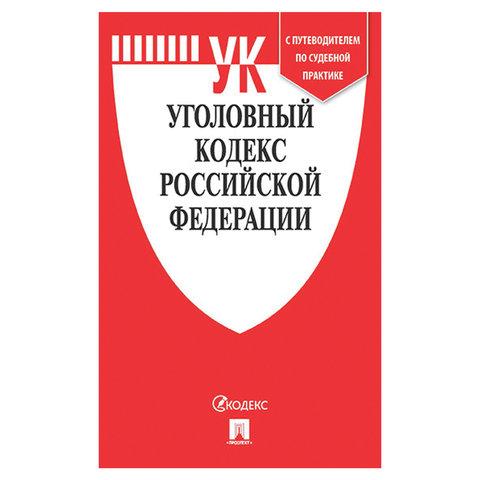 Кодекс РФ УГОЛОВНЫЙ, мягкий переплёт, 127538
