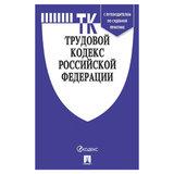 Кодекс РФ ТРУДОВОЙ, мягкий переплёт, 127539