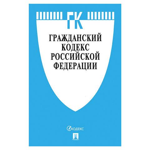 Кодекс РФ ГРАЖДАНСКИЙ. Части 1, 2, 3 и 4, мягкий переплёт, 127541