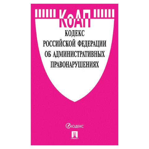 Кодекс РФ ОБ АДМИНИСТРАТИВНЫХ ПРАВОНАРУШЕНИЯХ, мягкий переплёт, 127543