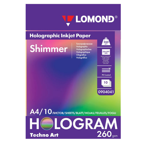 """Дизайн-бумага LOMOND с голографическими эффектами (""""мерцание""""), А4, 260 г/м<sup>2</sup>, 10 листов, односторонняя, 0904041"""