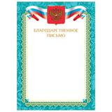 "Грамота ""Благодарственное письмо"", А4, мелованный картон, бронза, зеленая рамка, BRAUBERG, 128353"