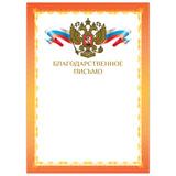 """Грамота """"Благодарственное письмо"""", А4, мелованный картон, конгрев, фольга, красная рамка, BRAUBERG, 128354"""