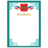 Грамота А4, мелованный картон, зеленая рамка, бронза, BRAUBERG, 128356