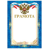 Грамота А4, мелованный картон, конгрев, тиснение фольгой, синяя рамка, BRAUBERG, 128358