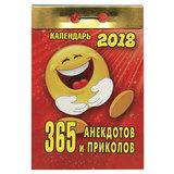 """Календарь отрывной на 2018 г., """"365 анекдотов и приколов"""", 0-10ИБ"""