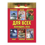 """Календарь отрывной на 2018 г., """"Для всех"""", 0-2ИБ"""