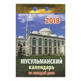 """Календарь отрывной на 2018 г., """"Мусульманский календарь на каждый день"""", ОКК-20"""