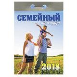 """Календарь отрывной на 2018 г, """"Семейный"""", ОКК-19"""