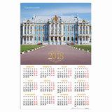 """Календарь А1 на 2018 г., HATBER, 90х60 см, вертикальный, """"Дворец"""", Кл1 14495, K250587"""