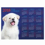 """Календарь А2 на 2018 г., HATBER, 45х60 см, горизонтальный, """"Год собаки"""", Кл2 15023, K250778"""