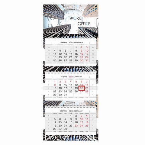 "Календарь квартальный на 2018 г., HATBER, Люкс, 3-х блочный, на 3-х гребнях, ""I work office"", 3Кв3гр2 16637, K247303"
