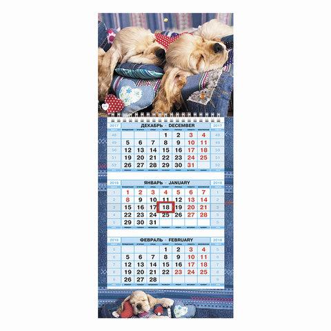 """Календарь квартальный на 2018 г., HATBER, Мини, 3-х блочный, на 1-м гребне, """"Год собаки"""", 3Кв1гр5ц 16179, K244036"""