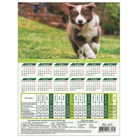 Календарь-табель на 2018 г., А4, 195х255 мм, символ года, ТК-1
