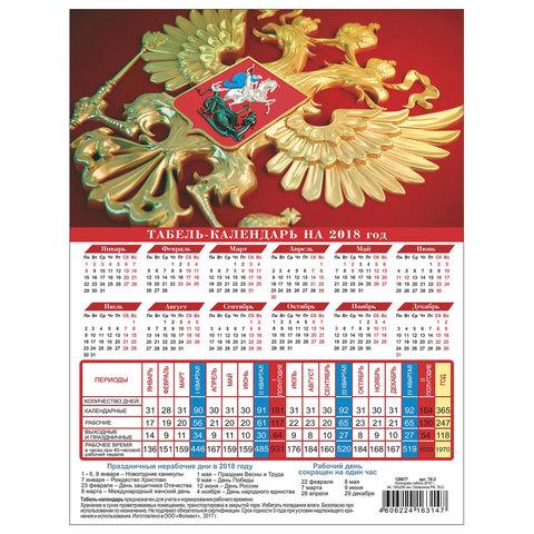 Календарь-табель на 2018 г., А4, 195х255 мм, символика РФ, ТК-2