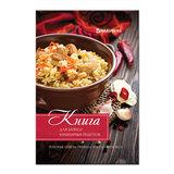 """Книга для записи кулинарных рецептов, А5, 80 л., """"Любимые рецепты"""", твердая обложка 7БЦ, BRAUBERG, 128851"""