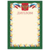 """Грамота """"Диплом"""", А4, плотная мелованная бумага 200 г/м<sup>2</sup>, для лазерных принтеров, зеленая, STAFF, 128894"""