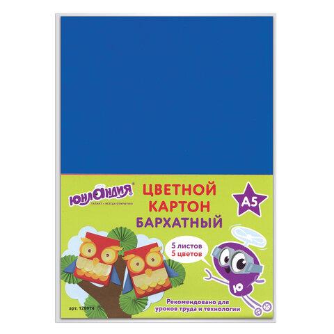 Картон цветной МАЛОГО ФОРМАТА, А5, БАРХАТНЫЙ, 5 листов 5 цветов, 180 г/м2, ЮНЛАНДИЯ,