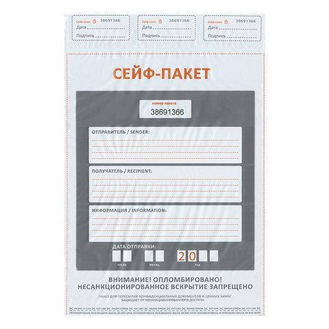 Сейф-пакеты полиэтиленовые, БОЛЬШОЙ ФОРМАТ (438х575+50 мм), КОМПЛЕКТ 50 шт., индивидуальный номер