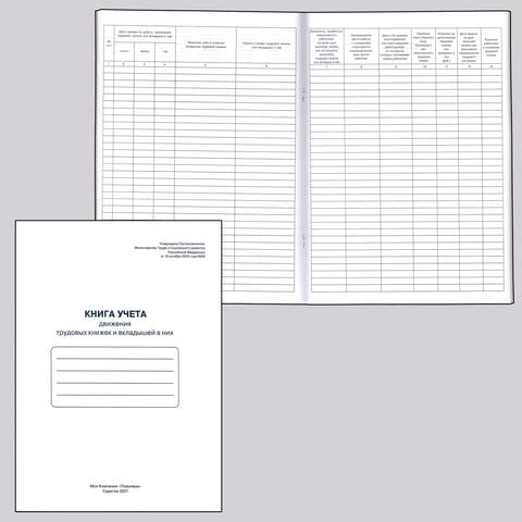 """Книга """"Учета движения трудовых книжек и вкладышей"""", 48 л., А4, 210х290 мм, картон, офсет, 130054"""
