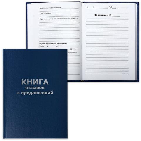 "Книга ""Отзывов и предложений"", 96 л., А5, 150х205 мм, бумвинил, блок офсет"