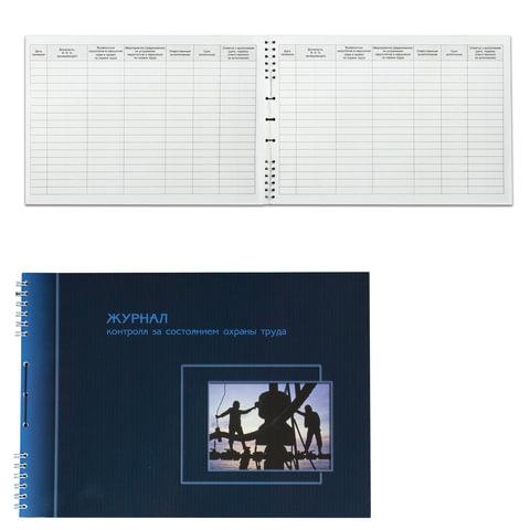 Журнал контроля за состоянием охраны труда, 50 л., картон, на гребне, А4 (204х290 мм), 21с2