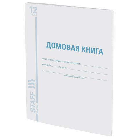 Домовая книга (поквартирная), форма №11, 12 л., картон, офсет, А4 (198х278 мм), STAFF, 130192
