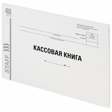 Кассовая книга Форма КО-4, 48 л., картон, типографский блок, альбомная, А4 (203х285 мм), STAFF, 130231