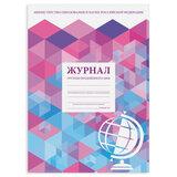 Журнал группы продлённого дня, 48 л., А4 200х290 мм, картон, офсет, STAFF, 130244
