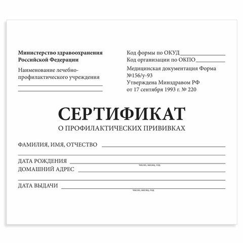 Сертификат о профилактических прививках (Форма № 156/у-93), 12 л., А6 95x140 мм, STAFF, 130253