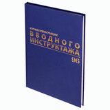 Журнал регистрации вводного инструктажа, 96 л., А4 200х290 мм, бумвинил, офсет BRAUBERG, 130258