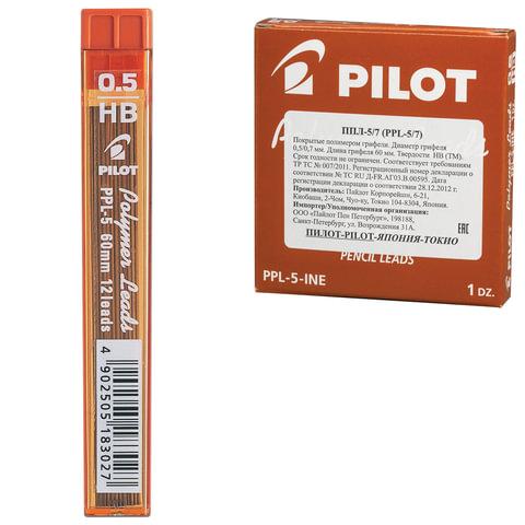 Грифели запасные 0,5 мм, HB, PILOT, КОМПЛЕКТ 12 штук, Polymer Leads, PPL-5