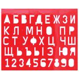 Трафарет Большой ЛУЧ (буквы и цифры), высота символа 22 мм, 12С 838-08