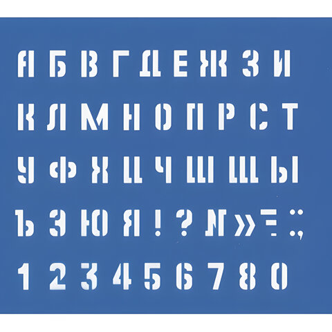 Трафарет Средний (буквы и цифры), высота символа 15 мм, 18875