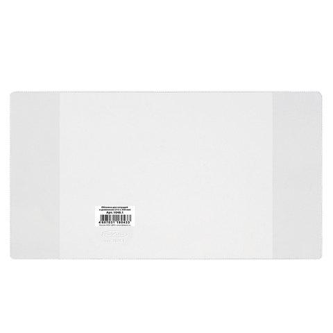 Обложка ПВХ для тетради и дневника, прозрачная, плотная, 120 мкм, 209х350 мм,