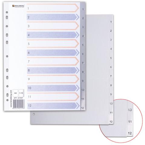 Разделитель пластиковый BRAUBERG (БРАУБЕРГ) для папок А4, цифровой 1-12, с оглавлением, серый, Китай, 221847