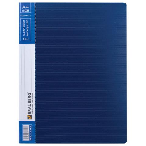 """Папка 30 вкладышей BRAUBERG """"Contract"""", синяя, вкладыши-антиблик, 0,7 мм, бизнес-класс, 221892"""