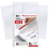 Папки-файлы перфорированные, А4, ОФИСНАЯ ПЛАНЕТА, комплект 100 шт., гладкие, 30 мкм, 222052